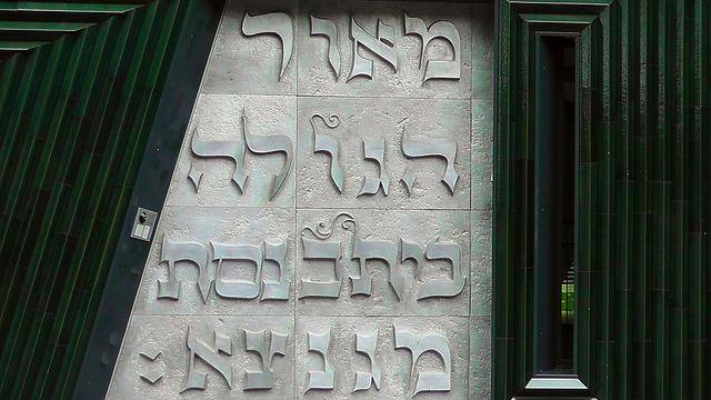 hebrejština